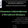Клещевые нейроинфекции в Республике Беларусь
