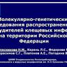 Молекулярно-генетические исследования распространенности возбудителей клещевых инфекций в РФ