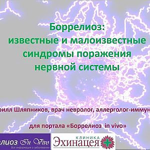 Боррелиоз:  известные и малоизвестные  синдромы поражения  нервной системы. Часть 1.