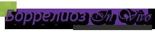 Боррелиоз In Vivo - Вся информация о заболевании